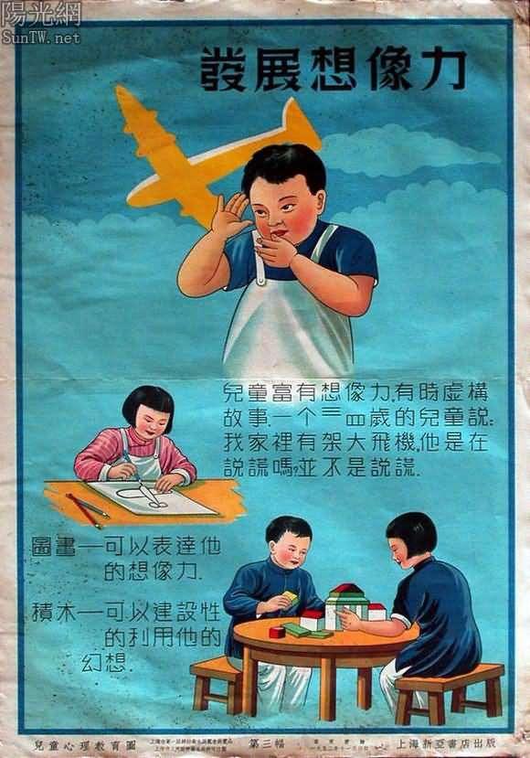 1952年的兒童心理教育海報,教育理念堪稱先進--陽光網
