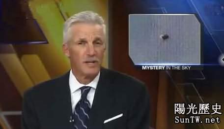美國民眾拍到UFO 無法證實此為何物