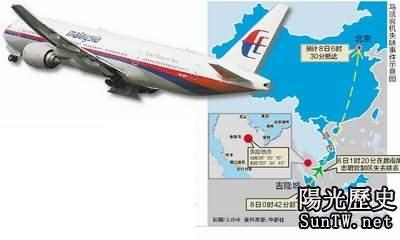 MH370下落成謎!全球離奇失蹤案
