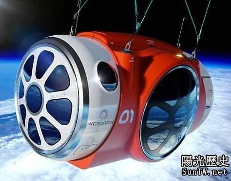 美國巨型氣球可載人太空邊緣旅遊