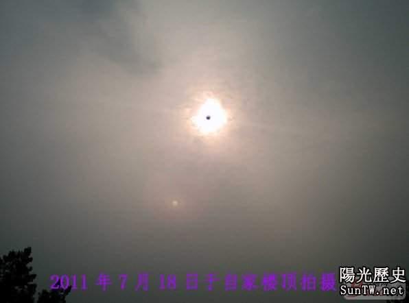 中原腹地鳳凰山西側發現疑似UFO