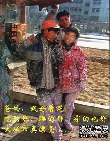 中國社會49張照片 14億國人無言以對