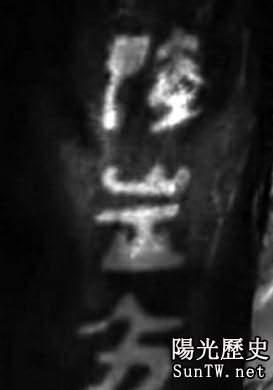 北京女神秘紋身難解續 被疑與道教有關