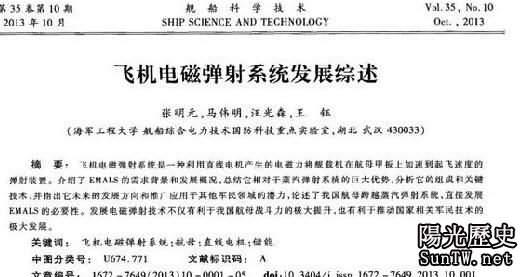 令全球都眼紅的中國「超級科技」