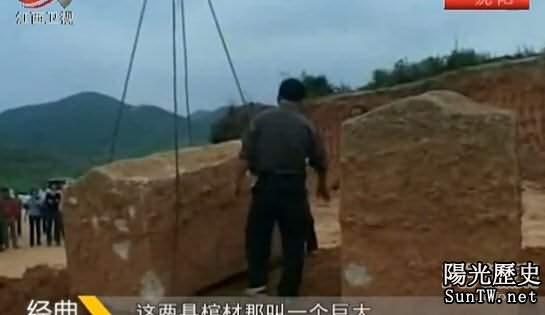中國出土神秘七星巨棺 震撼世界