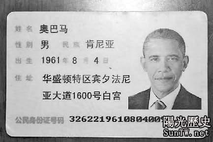 奧巴馬出現中國網吧 網管被罰千元