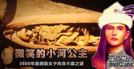 千年古屍真容:樓蘭美女至今鮮如活人