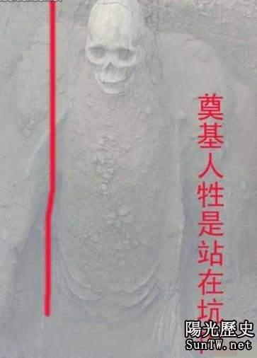古墓中最恐懼的照片:人牲一起活埋坑內